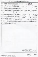 ダンヒル買取査定後のアンケート「ダンヒルの腕時計を熊本より売却」