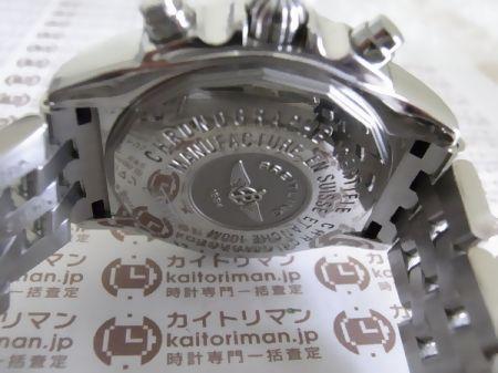 クロノコックピットA13357お買取実績詳細5
