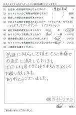 フレデリックコンスタント買取査定後のアンケート「豊島区長崎より時計をご売却」