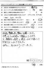 ヴァシュロン・コンスタンタン買取査定後のアンケート「予想以上の価格で買取り(横浜から)」