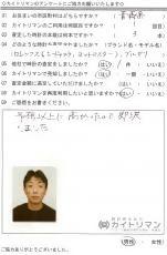 ロレックス買取査定後のアンケート「青森県より、予想以上に高かった」