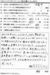 オメガ買取りの評判(4307)