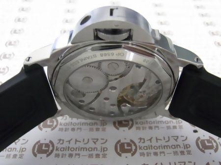 ルミノールベースPAM00112お買取実績詳細5