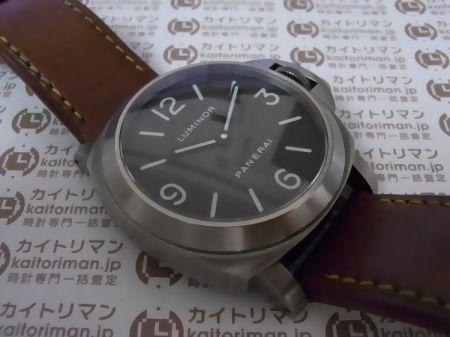 ルミノールベースPAM00116お買取実績詳細3