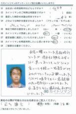パテックフィリップ買取査定後のアンケート「仙台からパテックフィリップ、バシュロンコンスタンタンを売却」