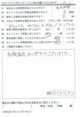 ロレックス買取査定後のアンケート「ターノグラフ、サブマリーナを北九州から売却(リピーター)」