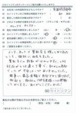 ロレックス買取査定後のアンケート「京都府京都市よりロレックスオイスターパーペチュアルを売却」