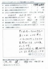 ブライトリング買取査定後のアンケート「兵庫県姫路市よりブライトリングを売却」