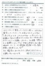 オメガ買取査定後のアンケート「岩手県よりオメガ コンステレーションを売却」