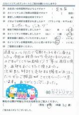 ユニバーサルジュネーブ買取査定後のアンケート「東京都足立区よりユニバーサルジュネーブの査定」