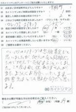 シチズン買取査定後のアンケート「岡山県小田郡矢掛町よりロレックスエアキングの査定」