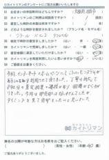 ジラールペルゴ買取査定後のアンケート「大阪よりジラールペルゴ リシュビルを査定」