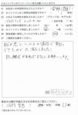 ブライトリング買取査定後のアンケート「大満足!」