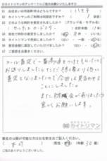 カルティエ買取査定後のアンケート「他社8社査定」