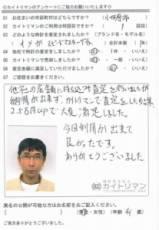 オメガ買取査定後のアンケート「カイトリマンで査定をした結果、2.5万円UPで大変満足しました」