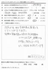 ロレックス買取査定後のアンケート「他店よりも約9万円高く査定してもらうことができました」