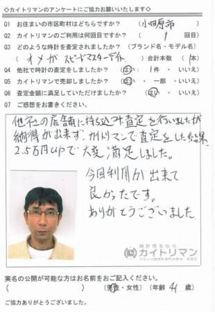カイトリマンで査定をした結果、2.5万円UPで大変満足しました