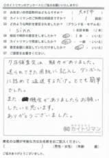ジン買取査定後のアンケート「送られてきた用紙に記入し、段ボールに詰めて返すだけ。とても簡単」