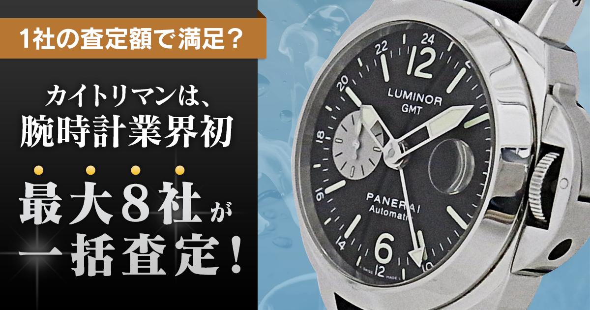bcebe6bba1 時計用語辞典|時計買取なら腕時計専門の一括査定カイトリマン