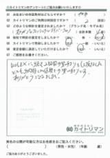 モーリスラクロア買取査定後のアンケート「納得した値段での買い取り」